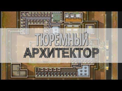 Prison Architect стрим на русском