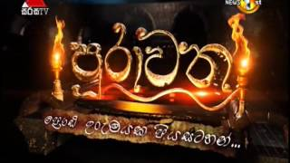 Purawatha Sirasa TV 27th March 2017