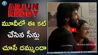 Arjun Reddy Full Movie Release Date | #ARJUNREDDY  Deleted Scenes | #VijayDevarakonda