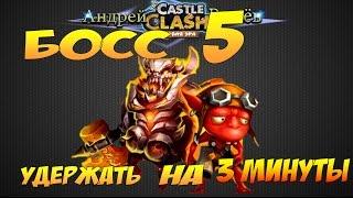 Castle Clash/Битва Замков, Босс 5, Тактика, Как удержать 3 минуты, Boss 5