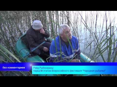 Рыбоохрана России. Рейд перед Народной рыбалкой