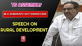 MLA Somarapu Satyanarayana Speech On Rural Development | TS Assembly