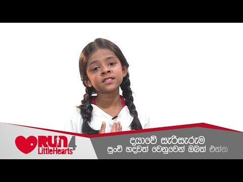 Run For Little Hearts - Shashrika