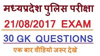 ( सामान्य ज्ञान ) M.P. POLICE EXAM 21/08/2017 G.K Questions Full Analysis and Riview