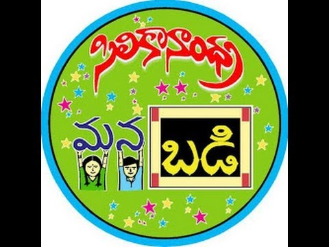 Siliconandhra Manabadi Baalaanandam 01-20-2013 On Yuva Telugu Radio - Dallas, TX