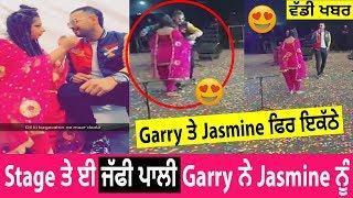 Garry Sandhu and  Jasmine Sandlas ਫਿਰ ਇਕੱਠੇ | ਜੱਫੀਆਂ ਪੈ ਗਈਆਂ❤😍 | ਅੱਤ ਹੋਗੀ Live Show ਚ