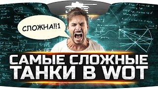 Челлендж-Стрим ● Самые Сложные Танки в World Of Tanks
