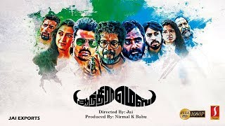 Andhra Mess New Release Tamil Full Movie 2018 | ஆந்திர மெஸ் | Super Hit Tamil Full Movie 2018 | HD
