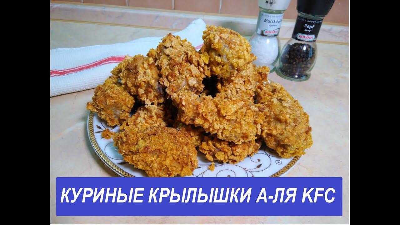 Куриные ножки как в kfc рецепт пошагово