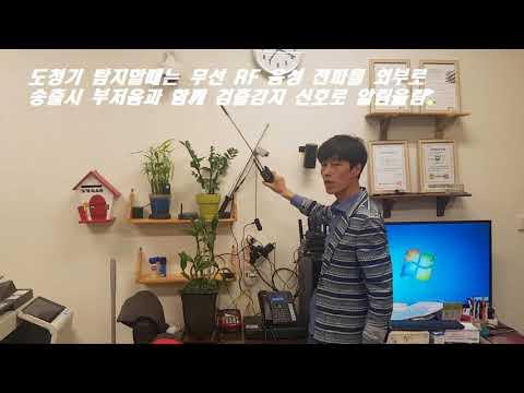 다기능 몰래카메라·도청기·위치추적기 탐지장비 FX TOP 사용방법