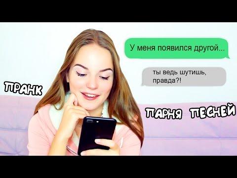 ПРАНК МОЕГО ПАРНЯ ПЕСНЕЙ: У Меня Появился Другой