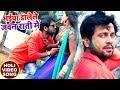 HD VIDEO - सुपरहिट होली गीत 2018 - Ajeet Anand - भईया डालेले जवन राती में - Bhojpuri Holi Songs