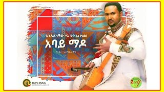 Endalkachew Yenehun - Abay Mado | - New Ethiopian Music 2016 (Official Audio)