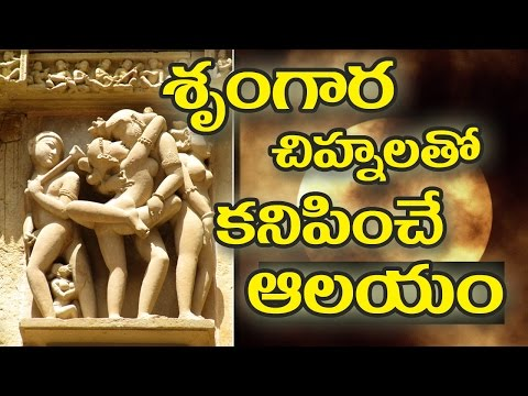 Most Mysterious  Temple Of Khajuraho ||  Real Mystries Indian Telugu