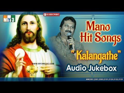 Mano Tamil christian Hit Songs | Kalangathe | Mano  Hit Christian songs | Jukebox