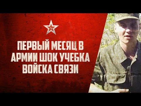 Видео как в армии