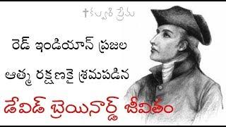 Life story of డేవిడ్ బ్రెయినార్డ్   David Brainerd   Missionary Biography   Telugu Christian video