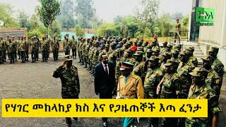 Ethiopia - Today Latest News