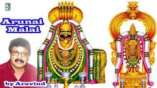 Arunai Malai Devotional Song | Om Sivamae | Aravind