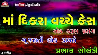 Download Gujarati Lok Dayaro - Ma Ane Dikara Ni Vachche Kes 3Gp Mp4