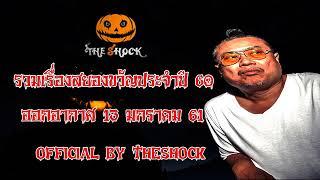 The Shock เดอะช็อค รวมเรื่องเล่าสยองขวัญ ประจำปี60 ออกอากาศ 13 มกราคม 61 the Shock เดอะช๊อค