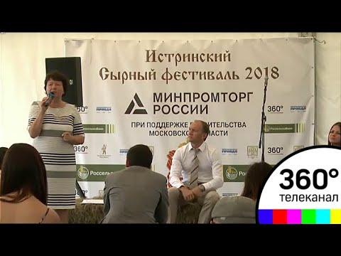 Открытие сырного фестиваля «4 года санкциям» состоялось в Истре