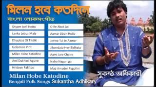 Sukantha Adhikary | Bengali Folk Songs | Milon Hobe Katodine | Lalan geeti | Bngla Loksangeet