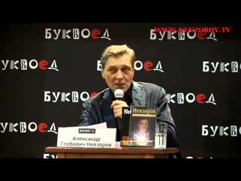 Художественная литература (А. Невзоров)