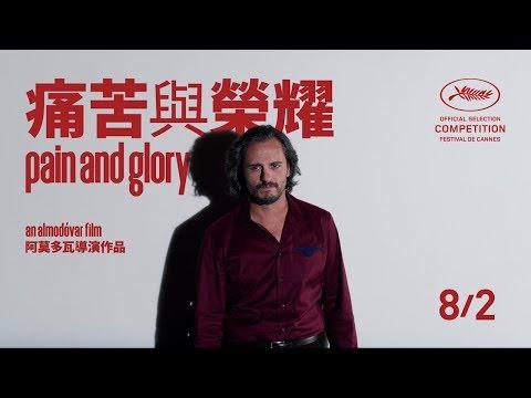 《痛苦與榮耀》前導預告|8月2日 全台上映