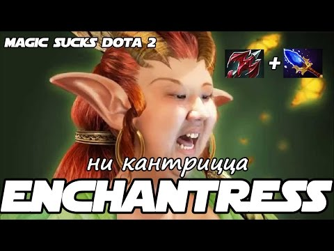 Как играть на Enchantress? Гайд на Энчу Дота 2  (Dota 2 Enchantress Guide)