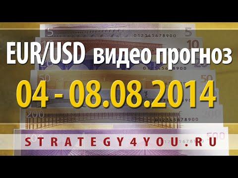 EURUSD прогноз (4-8 августа 2014)