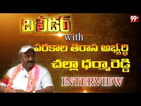 Leader With  Parakala TRS Candidate Challa Dharma Reddy   The Leader   T - Elections   99 TV Telugu