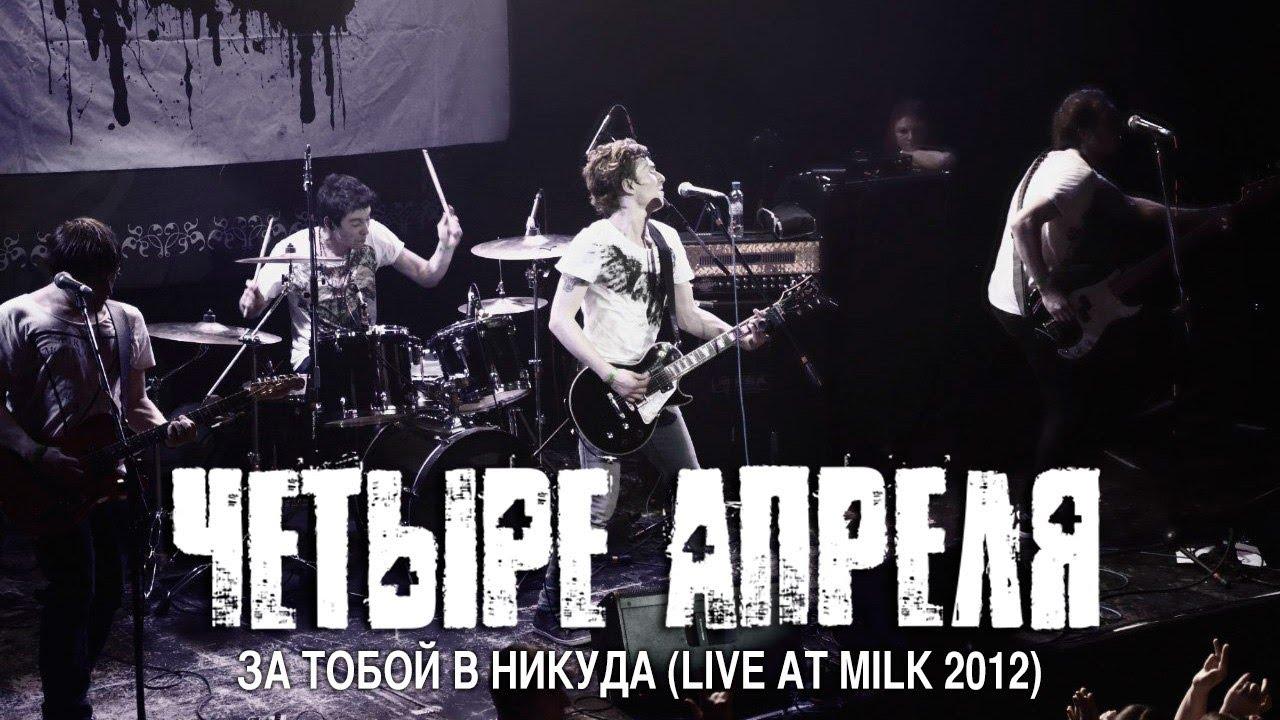 11 декабря в московском клубе milk состоится большой концерт группы