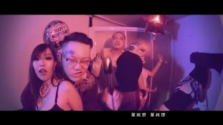 187INC【單純想要尬】Official Music Video