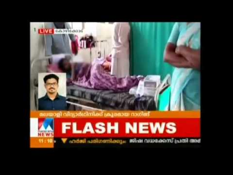 Keralite nursing student critical after being subjected to cruel ragging | Manorama Online