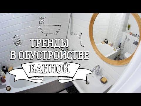Тренды в обустройстве ванной [Идеи для жизни]