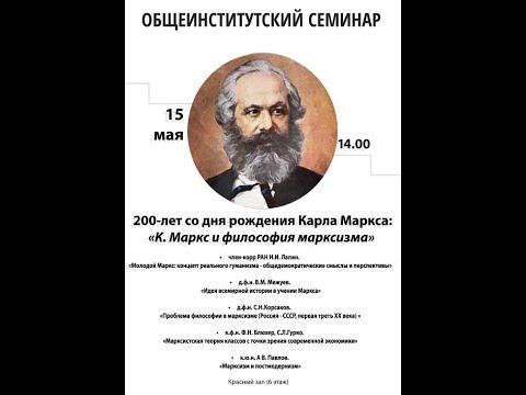 Конференция «Карл Маркс и философия марксизма», 15 мая 2018 г.