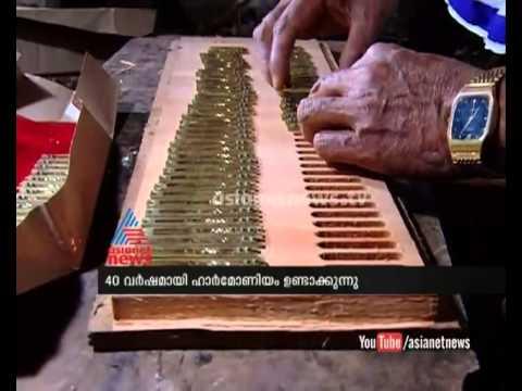 ഹാര്മോണിയം നിര്മ്മാണം തൊഴിലാക്കി ശിവരാമന് Asianet News Special