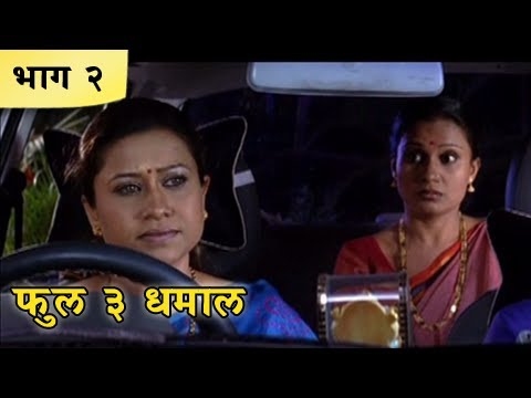 Full 3 Dhamaal - Part 210 - Comedy Marathi Movie - Priya Berde...