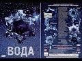 Фильм Великая тайна воды 2006 год HD mp3