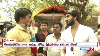 Actor Ramana on TN farmers protest in Delhi | News7 Tamil