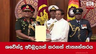 Sri Lanka responds to criticism over new Army Commander