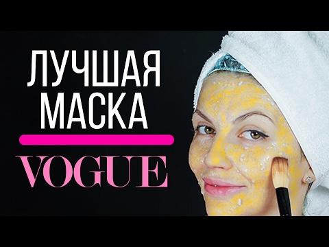 Лучшее питание кожи лица по версии журнала VOGUE