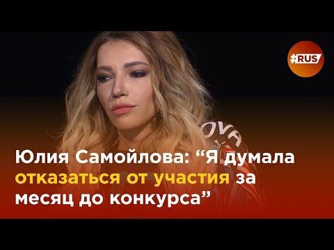 Юлия Самойлова о политике, результате на Евровидении и о трудной работе с Первым каналом