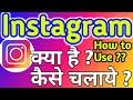 How to use Instagram Step by step tutorial in hindi stories filter इंस्टाग्राम क्या है कैसे चलते है