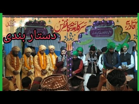 Darul uloom codriya ghazipur main dastar bandi ka program 01.02.2020