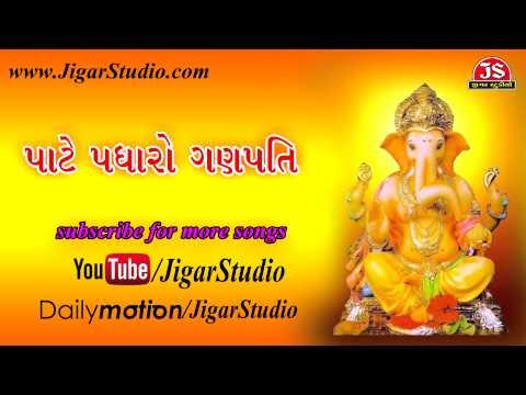 Pate Padharo Ganpati | Gujarati Bhajan