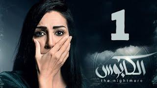 مسلسل الكابوس - الحلقة الاولى - بطولة غادة عبد الرازق - Elkaboos Series HD Episode 01