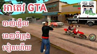 អាតេវ GTA បាញ់ផ្អើលពេញទីក្រុងទៀតហើយ The man Outstanding funny video