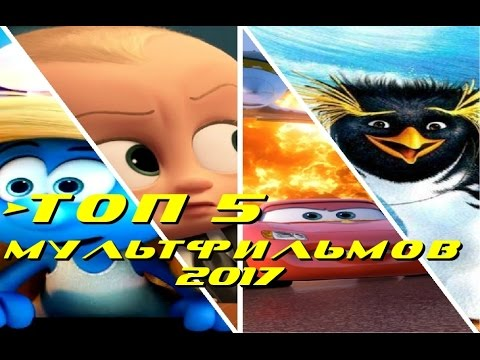 Топ 5 ожидаемых мультфильмов 2017 года
